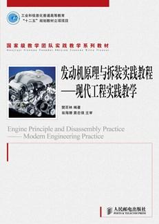 发动机原理与拆装实践教程——现代工程实践教学