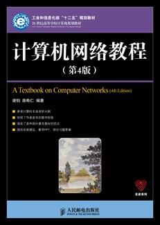 计算机网络教程(第4版)
