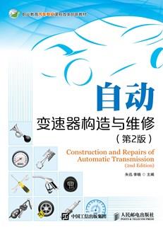 自动变速器构造与维修(第2版)