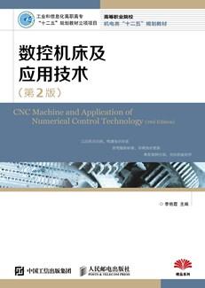 数控机床及应用技术(第2版)