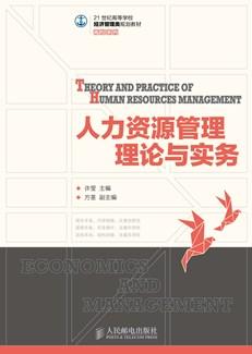 人力资源管理理论与实务