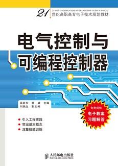 電氣控制與可編程控制器