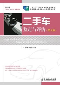 二手车鉴定与评估(第2版)