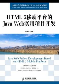 HTML 5移动平台的Java Web实用项目开发