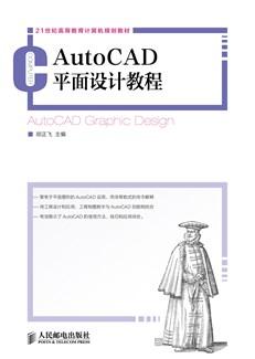 AutoCAD平面设计教程