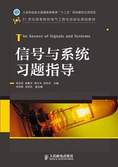 信号与系统习题指导