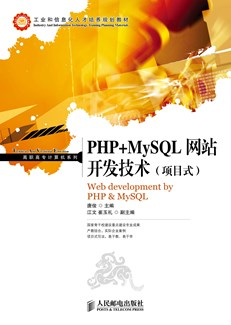 PHP+MySQL网站开发技术(项目式)