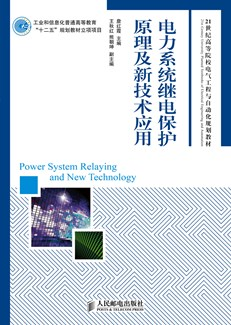 电力系统继电保护原理及新技术应用
