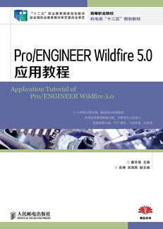 Pro/ENGINEER Wildfire 5.0应用教程