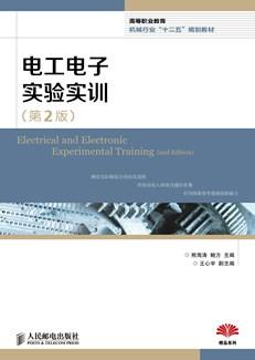 电工电子实验实训(第2版)