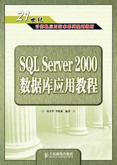 SQL Server 2000 數據庫應用教程