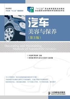 汽车美容与保养(第3版)