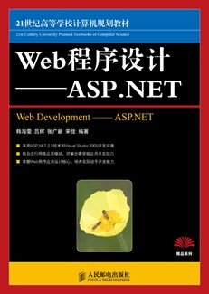 Web程序设计——ASP.NET
