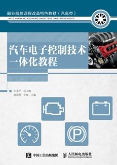 汽车电子控制技术一体化教程