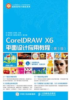 CorelDRAW X6平面设计应用教程(第3版)