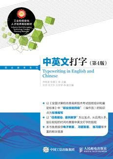 中英文打字(第4版)