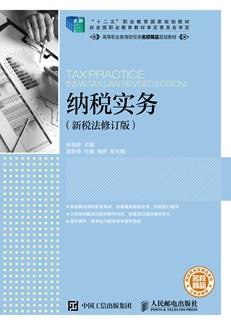 纳税实务(新税法修订版)