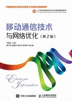移动通信技术与网络优化(第2版)