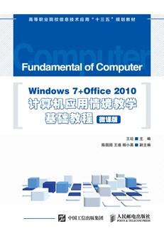 Windows 7+Office 2010计算机应用情境教学基础教程(微课版)