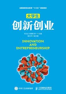 大学生创新创业