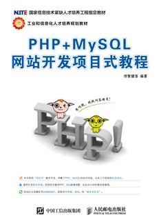 PHP+MySQL网站开发项目式教程