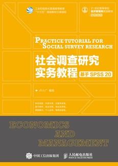 社会调查研究实务教程——基于SPSS 20