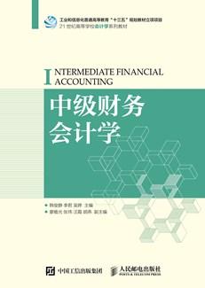 中级财务会计学