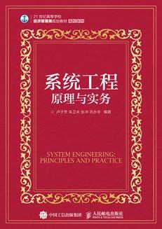 系统工程:原理与实务
