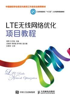 LTE无线网络优化项目教程