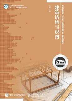 建筑结构与识图