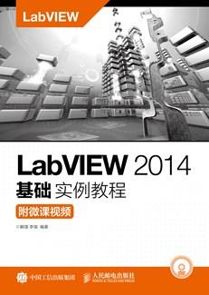 LabVIEW 2014基础实例教程(附微课视频)