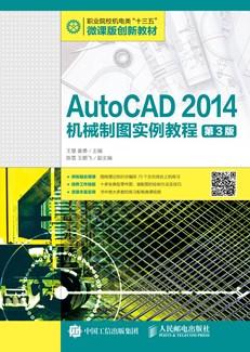 AutoCAD 2014机械制图实例教程(第3版)