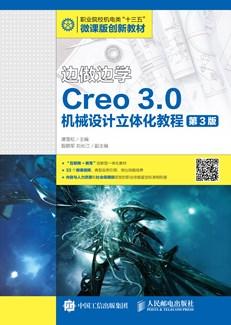 边做边学——Creo 3.0机械设计立体化教程(微课版)