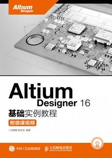Altium Designer 16基础实例教程(附微课视频)