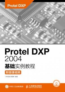 Protel DXP 2004基础实例教程(附微课视频)