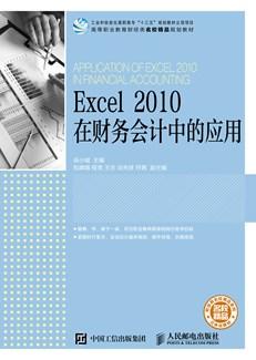 Excel 2010 在财务会计中的应用