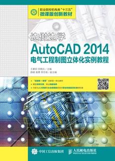 边做边学——AutoCAD 2014电气工程制图立体化实例教程