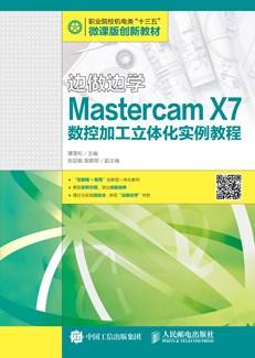 边做边学——Mastercam X7数控加工立体化实例教程