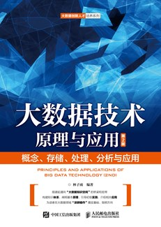 大数据技术原理与应用(第2版)