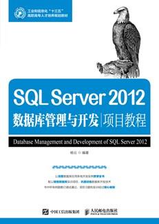 SQL Server 2012数据库管理与开发项目教程