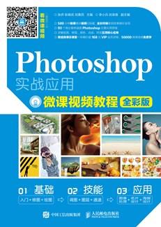 Photoshop实战应用微课视频教程(全彩版)
