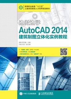 边做边学——AutoCAD 2014建筑制图立体化实例教程