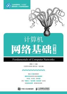 计算机网络基础(第3版)