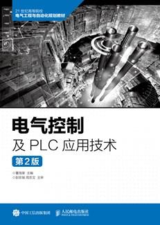 电气控制及PLC应用技术(第2版)