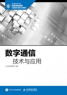 数字通信技术与应用