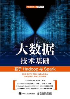 大数据技术基础——基于Hadoop与Spark