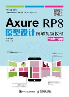 Axure RP8原型设计图解视频教程(Web+App)