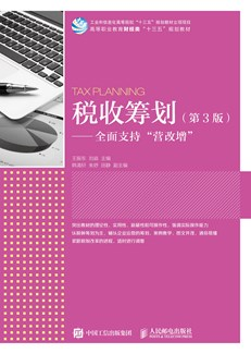 """税收筹划(第3版)——全面支持""""营改增"""""""
