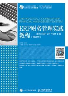 ERP财务管理实践教程——用友ERP-U8 V10.1版(微课版)