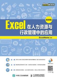 Excel在人力资源与行政管理中的应用(微课版)